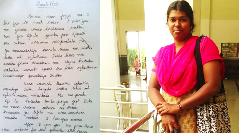 DSP Vishnu Priya Handwritten Death Note photos