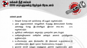 Makkal Needhi Maiam Manifesto List in Tamil. Courtesy @maiamofficial