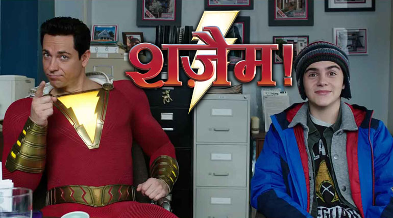SHAZAM Movie Hindi Poster. Courtesy shazammovie.com
