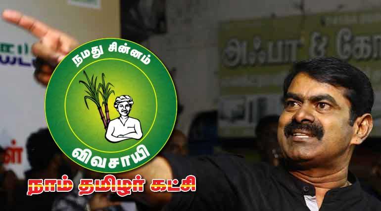 Tamilar party symbol in Lok Sabha Election 2019