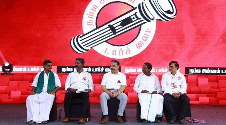 Kamal Haasan Coimbatore Speech
