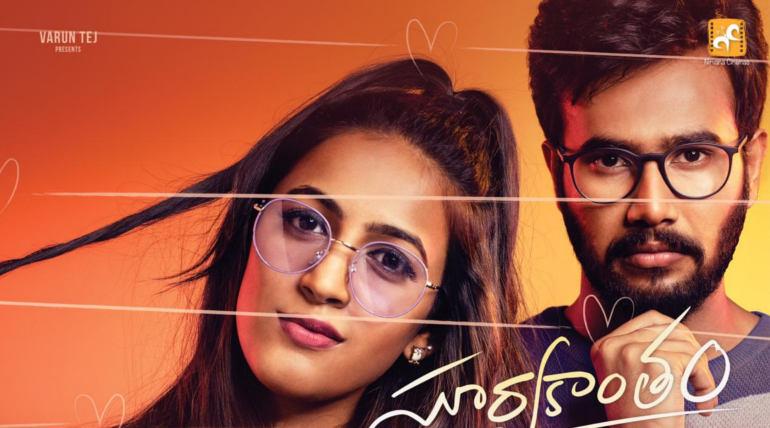 Surya Kantham Telugu Movie Leaked Online