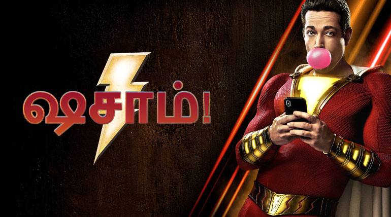 SHAZAM Tamil Movie Poster. Courtesy shazammovie