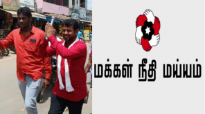 Makkal Neeti Maiam Candidates Campaign Only in Cities