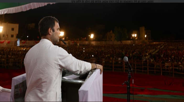Rahul Election Campaign in Rajasthan about NYAI