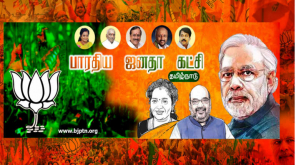 TamilNadu Namo Warriors Advertisement Explaining Modi Achievements