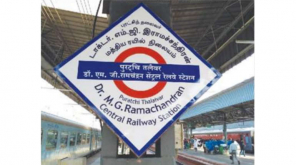 Chennai Central Railway Station With its New Name